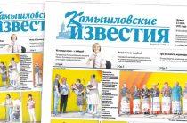 «Камышловские известия» 15 июля 2021 года