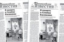 «Камышловские известия» 15 августа 2020 года