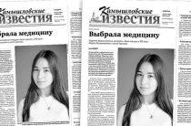 «Камышловские известия» 15 сентября 2018 года