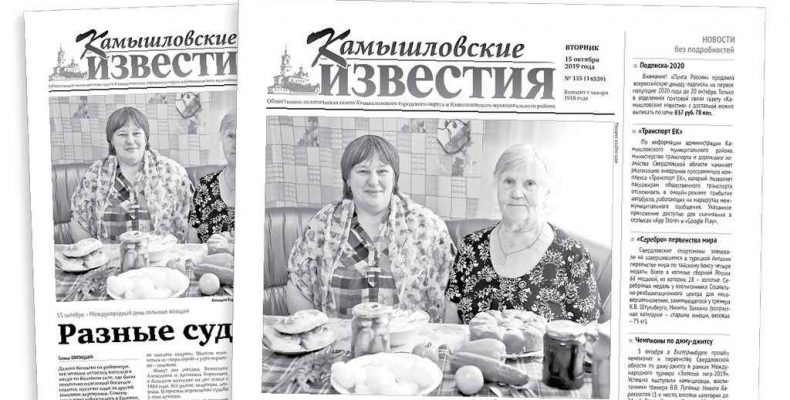 «Камышловские известия» 15 октября 2019 года