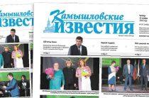 «Камышловские известия» 15 ноября 2018 года