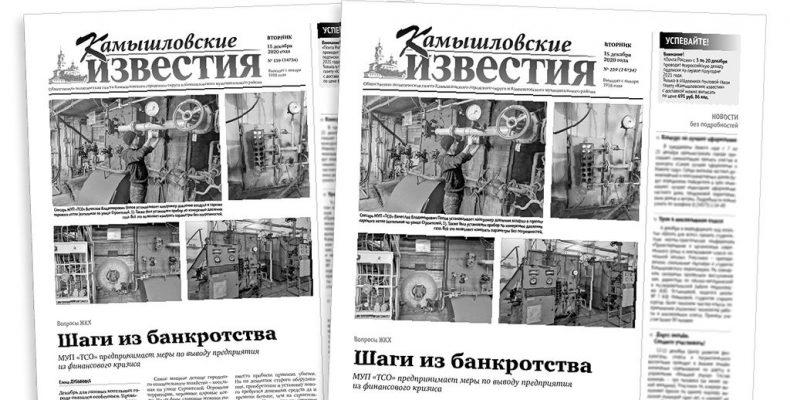«Камышловские известия» 15 декабря 2020 года