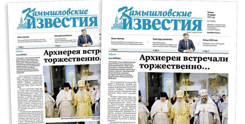 «Камышловские известия» 16 января 2020 года