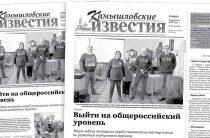 «Камышловские известия» 16 февраля 2019 года