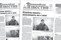 «Камышловские известия» 16 февраля 2021 года