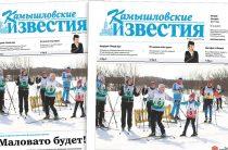 «Камышловские известия» № 31 от 16 марта 2017 года