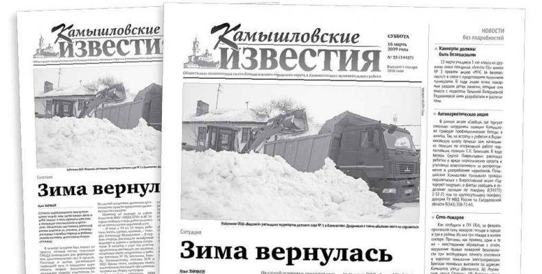 «Камышловские известия» 16 марта 2019 года