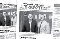 «Камышловские известия» 16 марта 2021 года
