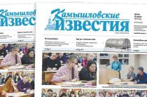 «Камышловские известия» 18 апреля 2019 года