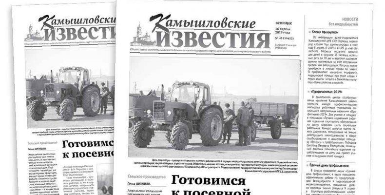«Камышловские известия» 16 апреля 2019 года
