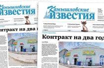 «Камышловские известия» 16 апреля 2020 года