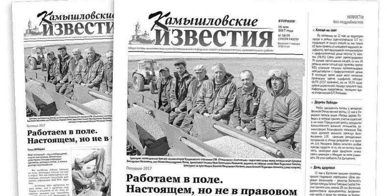 «Камышловские известия» № 58-59 от 16 мая 2017 года