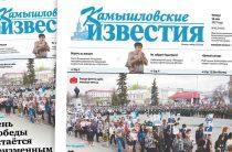 «Камышловские известия» 16 мая 2019 года