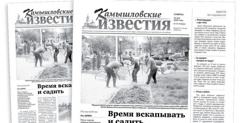 «Камышловские известия» 16 мая 2020 года