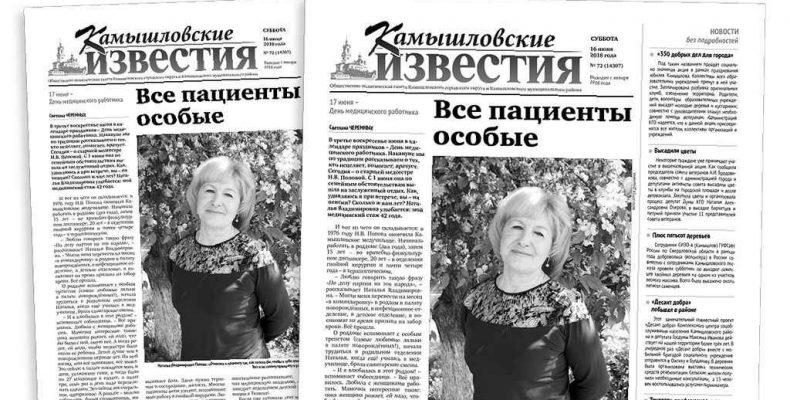 «Камышловские известия» 16 июня 2018 года