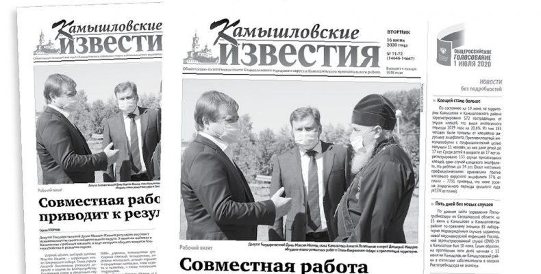 «Камышловские известия» 16 июня 2020 года