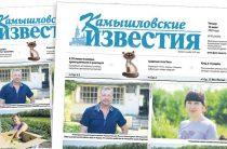 «Камышловские известия» 16 июля 2020 года