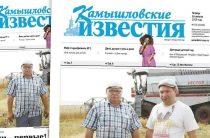 «Камышловские известия» 16 августа 2018 года