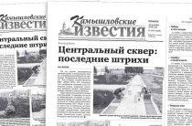 «Камышловские известия» 16 октября 2018 года