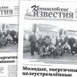 «Камышловские известия» 16 октября 2021 года