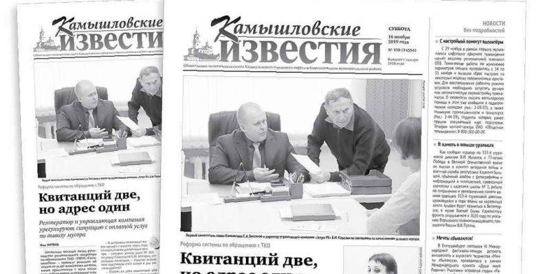 «Камышловские известия» 16 ноября 2019 года