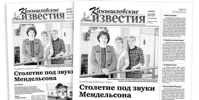 «Камышловские известия» № 161 от 16 декабря 2017 года
