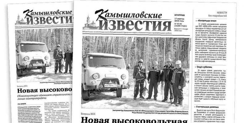 «Камышловские известия» 17 апреля 2018 года