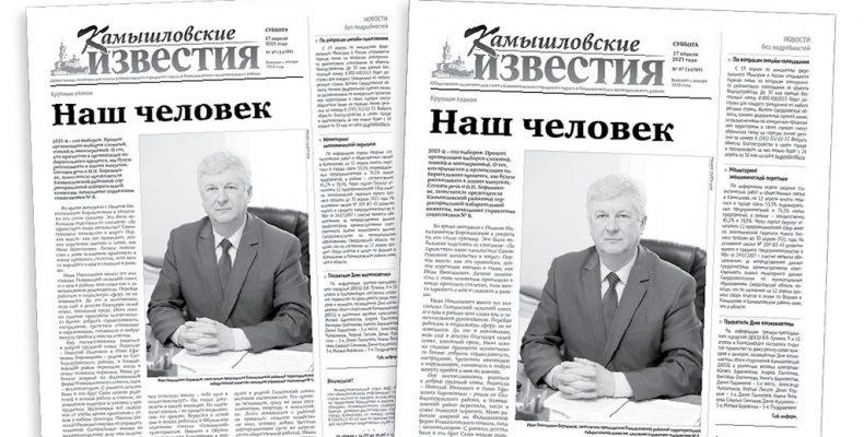 «Камышловские известия» 17 апреля 2021 года