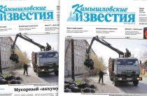 «Камышловские известия» 17 мая 2018 года