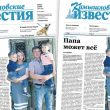 «Камышловские известия» 17 июня 2021 года