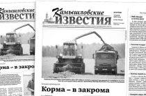 «Камышловские известия» 17 июля 2018 года
