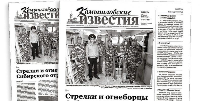 «Камышловские известия» 17 июля 2021 года