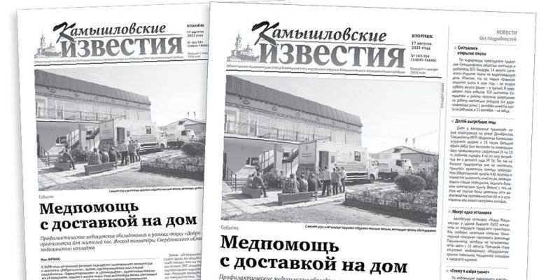 «Камышловские известия» 17 августа 2021 года