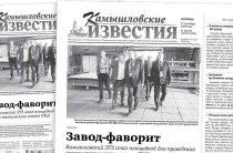 «Камышловские известия» 17 сентября 2019 года