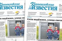 «Камышловские известия» 17 сентября 2020 года