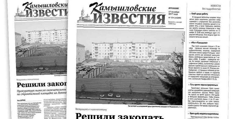 «Камышловские известия» № 134 от 17 октября 2017 года