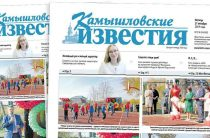 «Камышловские известия» 17 октября 2019 года
