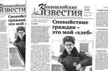 «Камышловские известия» 17 ноября 2018 года