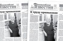«Камышловские известия» 17 ноября 2020 года