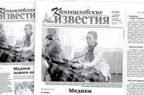 «Камышловские известия» 17 декабря 2019 года