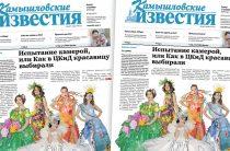 «Камышловские известия» 17 декабря 2020 года