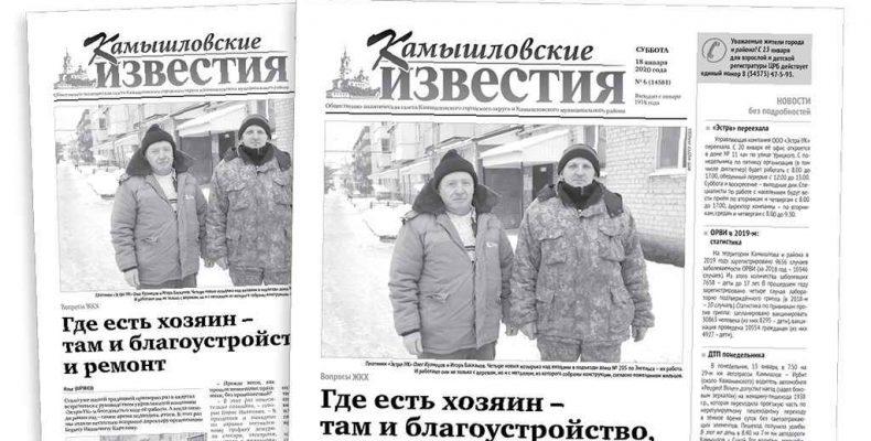 «Камышловские известия» 18 января 2020 года
