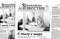 «Камышловские известия» № 20 от 18 февраля 2017 года