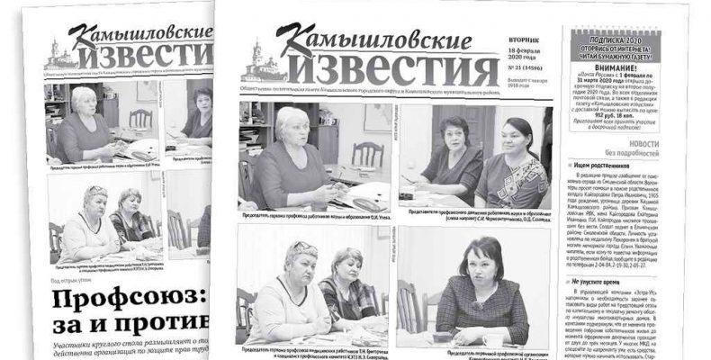 «Камышловские известия» 18 февраля 2020 года