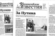 «Камышловские известия» 20 марта 2018 года