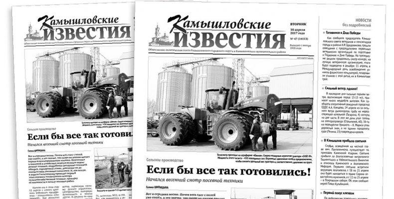 «Камышловские известия» № 47 от 18 апреля 2017 года