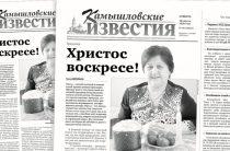 «Камышловские известия» 18 апреля 2020 года
