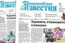 «Камышловские известия» № 60 от 18 мая 2017 года