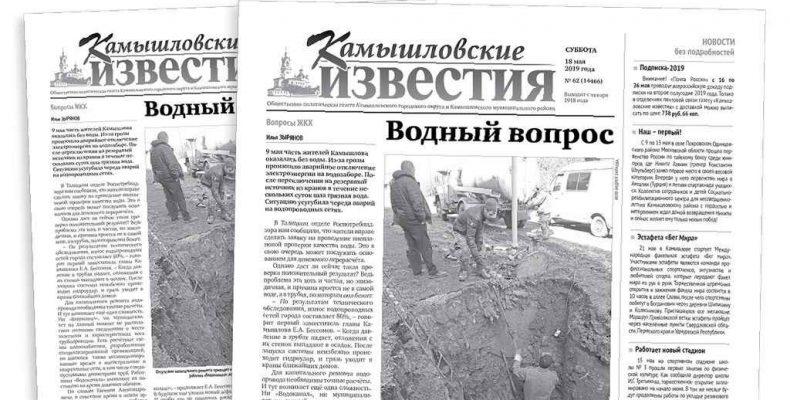 «Камышловские известия» 18 мая 2019 года