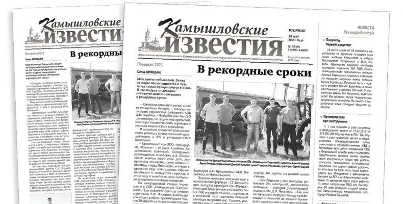 «Камышловские известия» 18 мая 2021 года